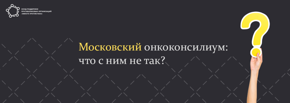 Московский городской онкоконсилиум: бег с барьерами