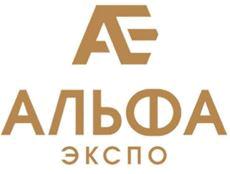 Конгресс-оператор «Альфа-экспо»