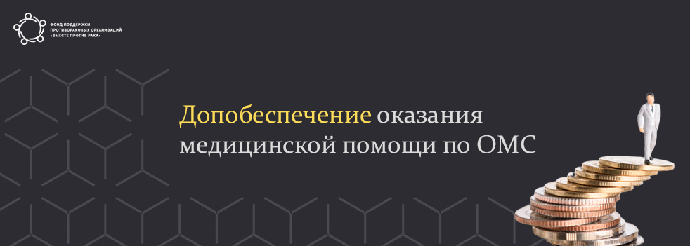 Резервные 85 миллиардов рублей пойдут на оплату медпомощи по ОМС