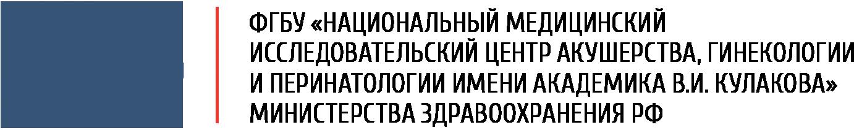 ФГБУ «НМИЦ акушерства, гинекологии и перинатологии им. академика В.И.Кулакова»