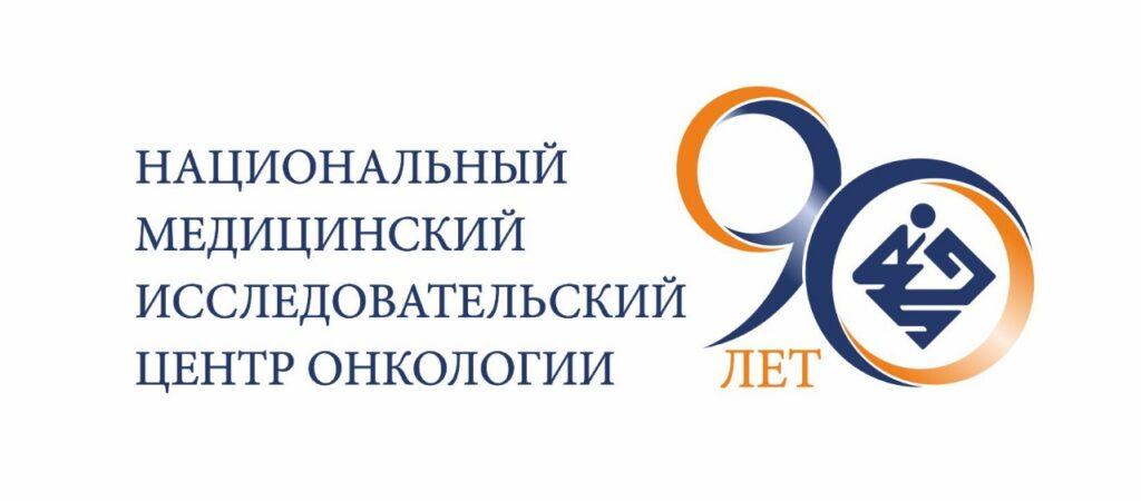 ФГБУ «НМИЦ онкологии» Минздрава России
