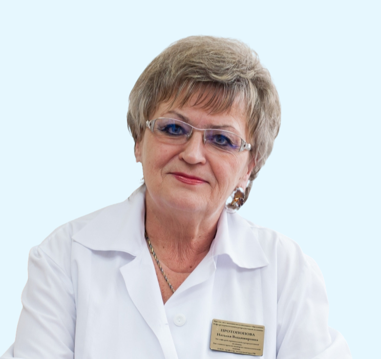 Протопопова Наталья Владимировна