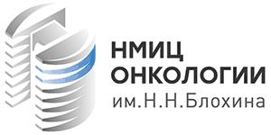 ФГБУ «НМИЦ онкологии им. Н.Н. Блохина» Минздрава России