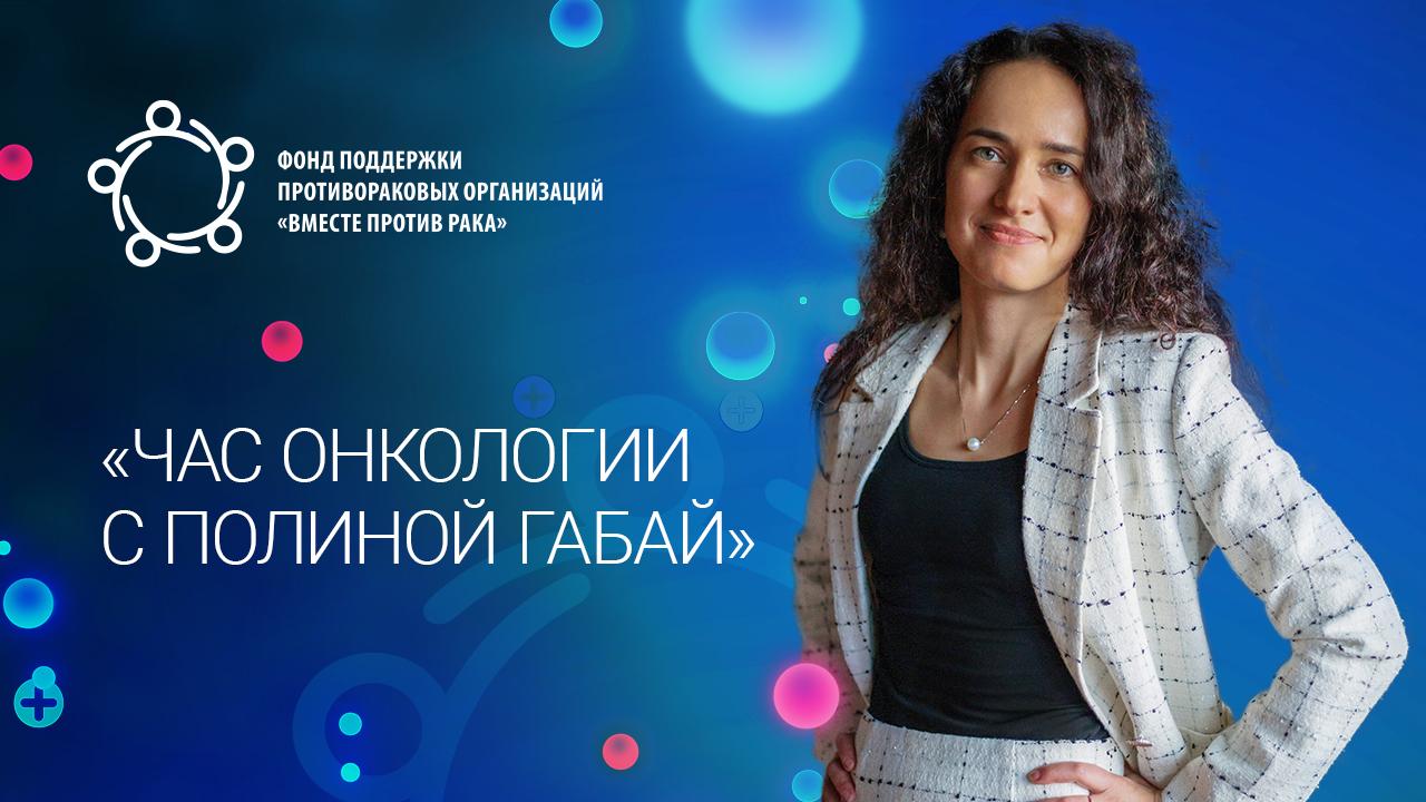 Час онкологии с Полиной Габай