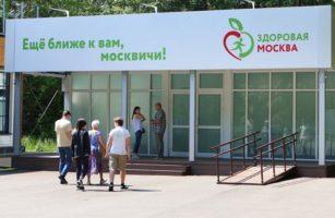 Москва провела ребрендинг онкоскрининга
