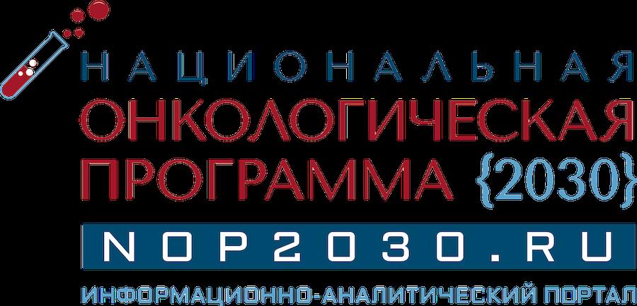 Национальная онкологическая программа - 2030