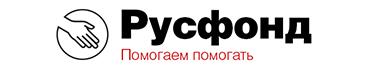 Благотворительный фонд «Русфонд»