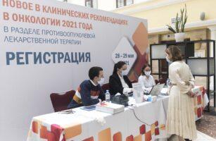 Новое в клинических рекомендациях 2021 года в разделе противоопухолевой клинической терапии: ключевые моменты конференции
